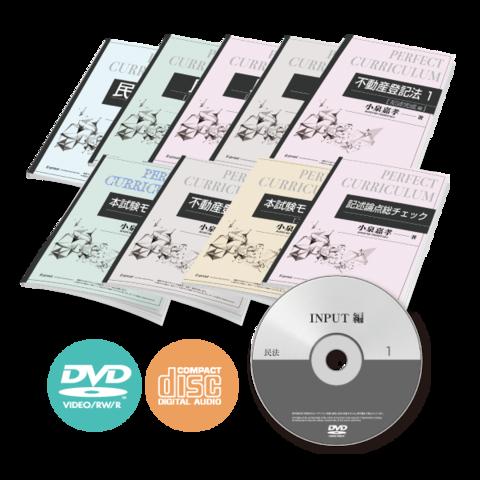 【2020年試験対策】全教材・DVD+テキストセット [司法書士] shs20001