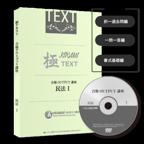 【2019中上級】合格OUTPUT講座(一括) [司法書士]SHS19002