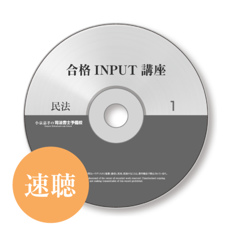 【2019初級】合格INPUT講座 早聴き復習用CD [司法書士]SHA19053