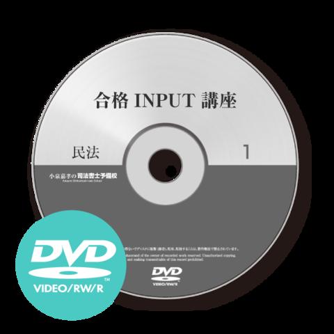 【2019中上級】合格INPUT講座 講義収録DVD [司法書士]SHA19202