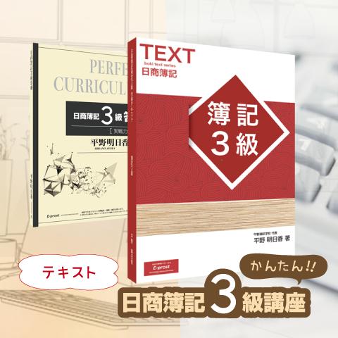 簿記3級テキスト[月額制受講者限定・簿記] bog19003