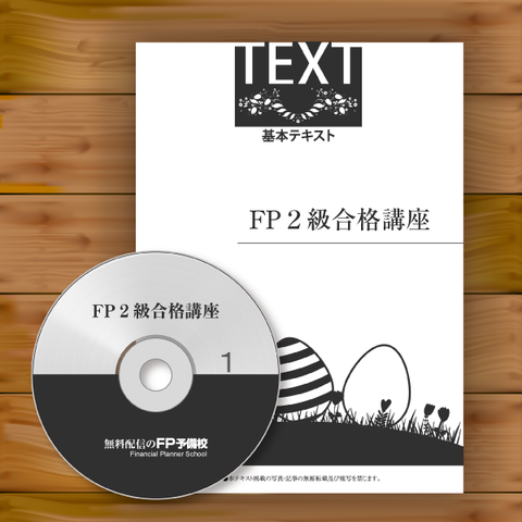 FP2級合格講座 テキスト+DVD fps17203