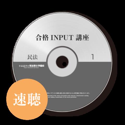 【2019中上級】合格INPUT講座 早聴き復習用CD [司法書士]SHA19203
