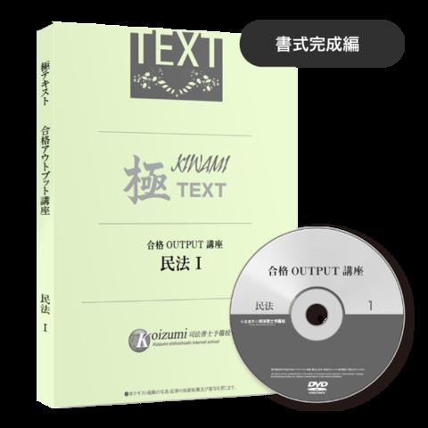 【2019中上級】 合格OUTPUT講座(書式完成編のみ) [司法書士]SHA19212