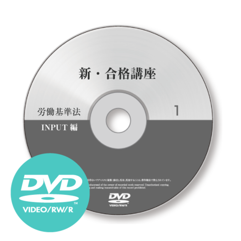 2020年度版 新・合格講座INPUT編(講義DVDのみ)[社労士][SRA20999]