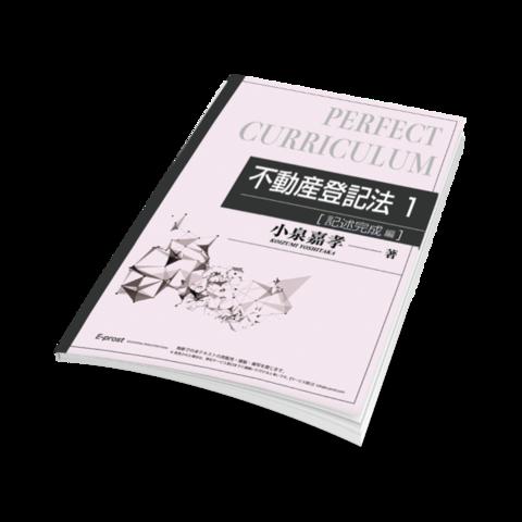 記述完成編テキスト[月額制受講者限定・司法書士] shg20106