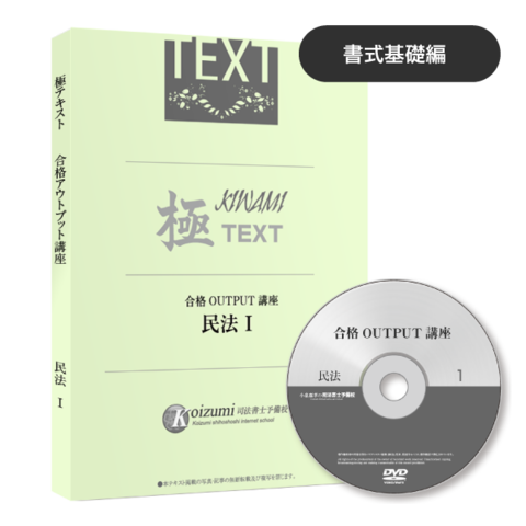 【2019初級】合格OUTPUT講座/書式基礎編のみ [司法書士]SHA19055