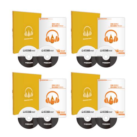 濃縮!社労士全科目セット+速聴CDパーフェクトセット[社労士][SRS20201]