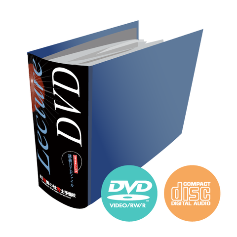 DVDバインダー(合格講座用)[社労士][SRA17022]