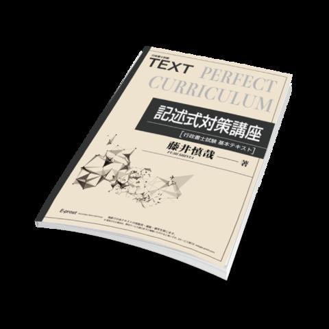記述式対策テキスト[月額制受講者限定・行政書士] gyg19103