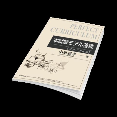 本試験モデル答練(ファイナル編)テキスト[月額制受講者限定・司法書士] shg20108