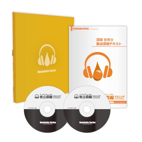 濃縮!社労士分野別セット (労働基準法・安衛法)+速聴CD[社労士][SRA19201]