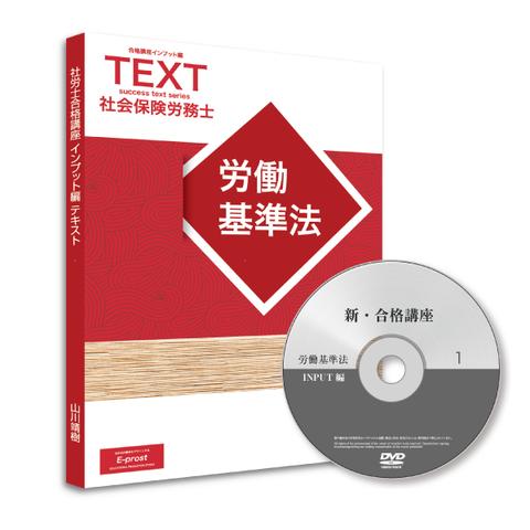 2020年度版 新・合格講座 INPUT編(テキスト+講義DVD)[社労士][SRS20015]