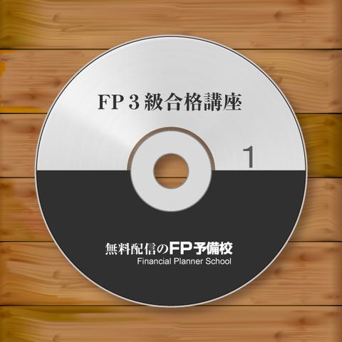 FP3級合格講座 公開講義DVD fpa17302