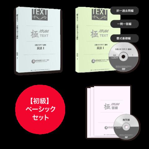 【2019初級】合格ベーシック・セット[司法書士]SHS