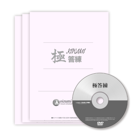 【2018答練】極 -KIWAMI- 答練 [司法書士]SHA18047