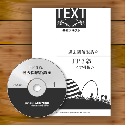 FP過去問対策講座3級学科編のみ fpa17303