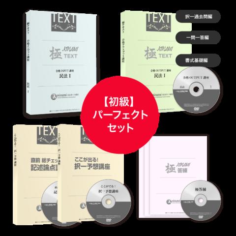 【2019初級】合格パーフェクト・セット[司法書士]SHS