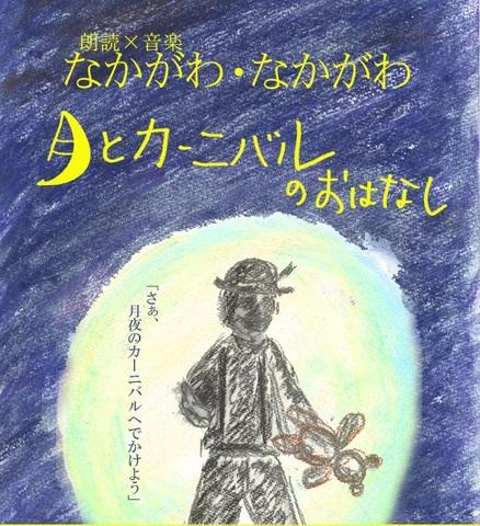 Ⅱ12/1 19時半『月とカーニバルのおはなし』