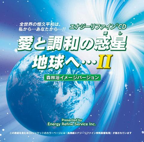 エナジーリファインCD「愛と調和の惑星 地球へ…II」プレス版
