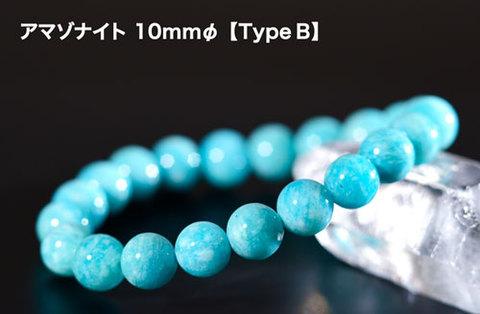 希望の海/エスポワール・ド・ラ・メール【TypeB】[アマゾナイト10mm]
