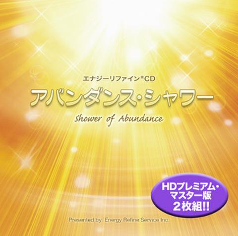 エナジーリファインCD「アバンダンス・シャワー」HDプレミアムマスター版