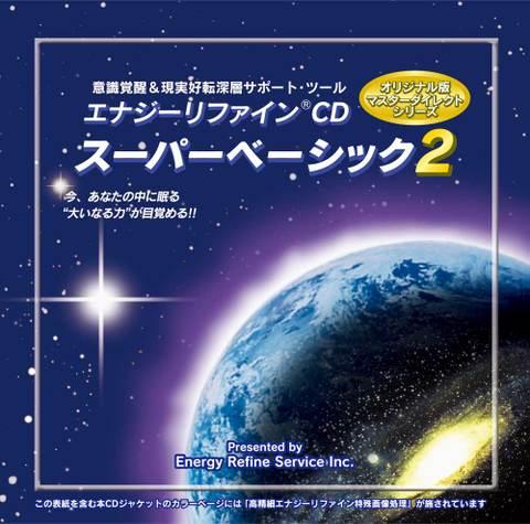 エナジーリファインCD「スーパーベーシック2」オリジナル版