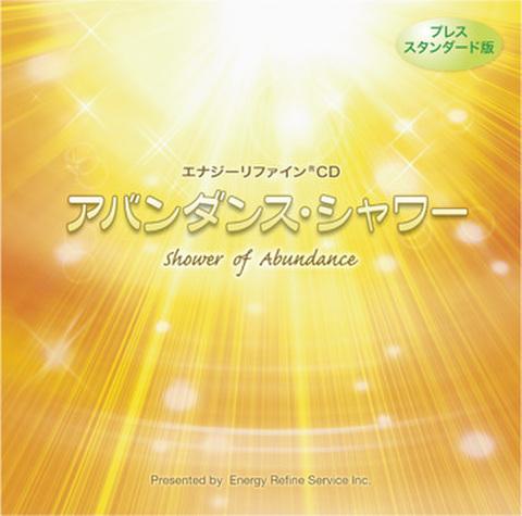 エナジーリファインCD「アバンダンス・シャワー」プレススタンダード版