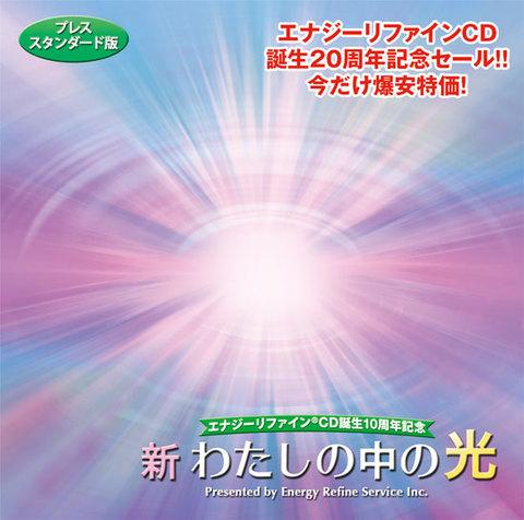 エナジーリファインCD「新・わたしの中の光」プレススタンダード版