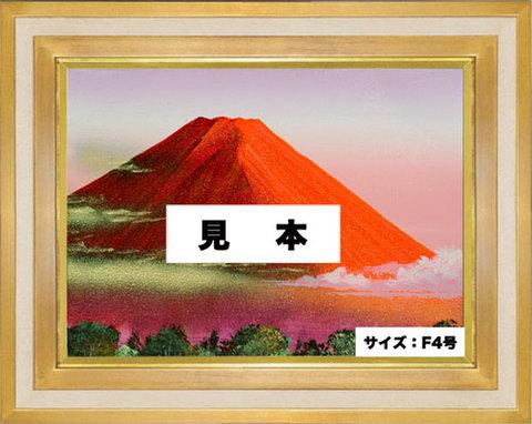 ERPスーパーアバンダンス赤富士 F4