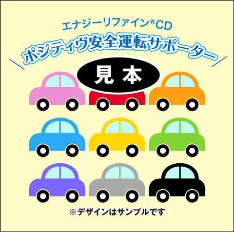 「ポジティヴ安全運転サポーター」エナジーリファインCD《運転(操縦)時 危険作業時OKの特製CD-R製品》