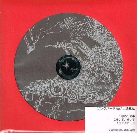 大迫章弘ソロe.p.「ソングバードe.p.」