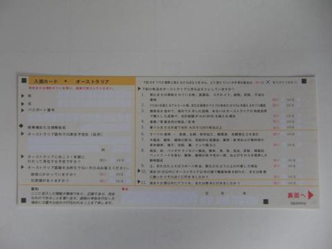 オーストラリア出入国カードセット(1名様分)※人気商品・事前入手がお勧め!「分かりやすい記入例付」