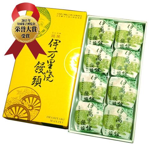 伊万里焼饅頭(8ヶ入)