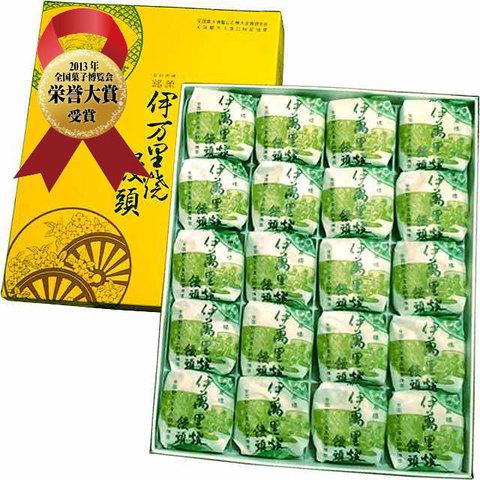 伊万里焼饅頭(20ヶ入)