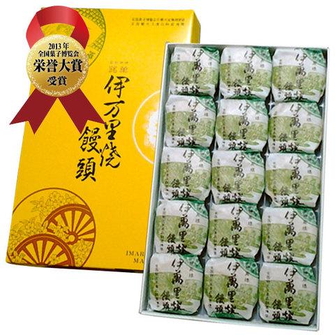 伊万里焼饅頭(15ヶ入)
