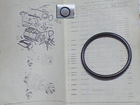 スターターのOリング(60×5.5-Oリング)(E)