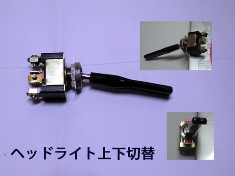 ヘッドランプ上下切り替えスイッチ(レバースイッチ別個)(E)