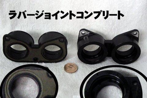 ※下取り要件:キャブ・ラバージョイントセット S800用(1台分)(E)