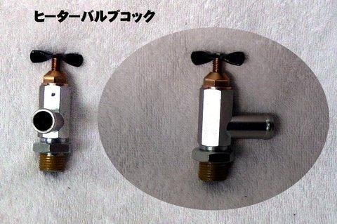 ヒーターバルブコックS600/S800用(C)