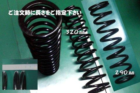 ホンダ HONDA S6 S600 S800 強化サス290㎜(当店オリジナル品)