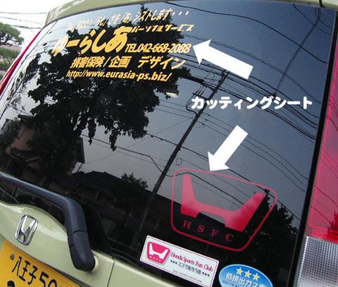 カッティングシートデザイン作成