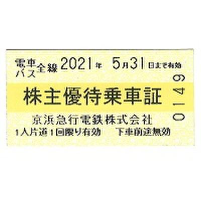 京浜急行電鉄1回券(羽田空港利用可能/株主券) 2021年5月末まで有効