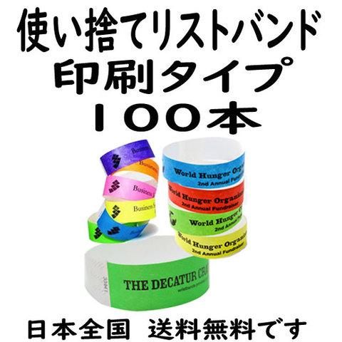 100本 リストバンド 印刷タイプ イベント用リストバンド (緑,ピンク,黄,オレンジ)