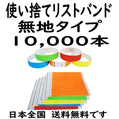 1万本 リストバンド (色選択可)合成紙 イベント用使い捨てリストバンド フェス、ライブ、クラブ、ビーチイベントの人数カウントに