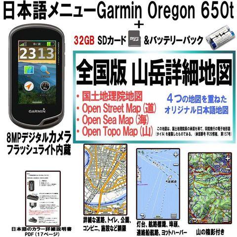 Garmin Oregon 650t 英語版 日本語メニュー 全国版 山岳詳細地図 32GB SDカード+バッテリーパック付き デジタルカメラ内蔵、タッチスクリーン ハンディGPS