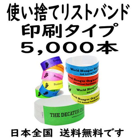 5千本 リストバンド 印刷タイプ 5,000本 イベント用リストバンド (緑,ピンク,黄,オレンジ)