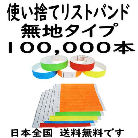 10万本 リストバンド (色選択可)合成紙 イベント用使い捨てリストバンド フェス、ライブ、クラブ、ビーチイベントの人数カウントに