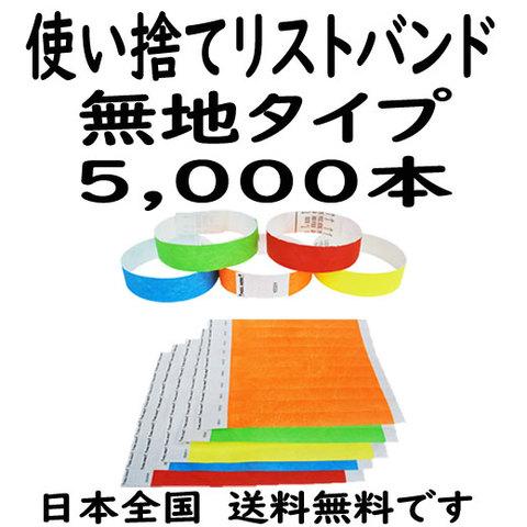 5千本 リストバンド (色選択可)合成紙 5,000本 イベント用使い捨てリストバンド フェス、ライブ、クラブ、ビーチイベントの人数カウントに