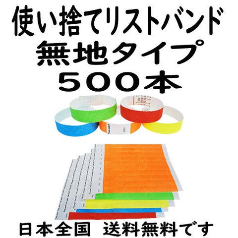 500本 リストバンド (色選択可)合成紙 イベント用使い捨てリストバンド フェス、ライブ、クラブ、ビーチイベントの人数カウントに